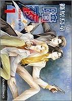暗夜 1 (キャラコミックス) by…