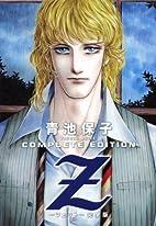 Z(ツェット)完全版 by Yasuko Aoike