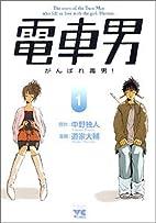 Train Man: Go, Poison Man! by Hitori Nakano