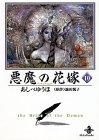 Bride of Deimos (10) (J) by Yuho Ashibe /…
