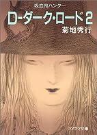 D‐ダーク・ロード(2)―吸血鬼ハ…