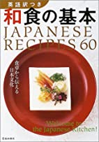 Japanese Recipes 60 by Ikeda