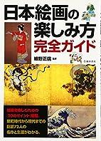 日本絵画の楽しみ方完全ガイド…