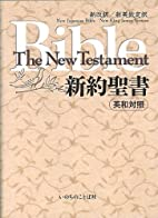 Japanese-English New Testament (NJB and…