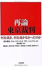 再論 東京裁判:…