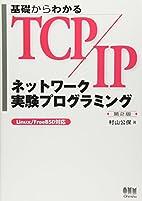基礎からわかるTCP/IP…