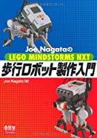 LEGO MINDSTORMS NXT walking robot production…