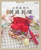 吉祥紋様の韓国刺繍―福を繍う…