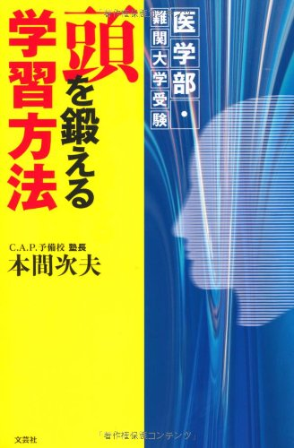 learning-how-to-train-medical-school-college-entrance-exam-challenge-head-2011-isbn-4286100502-japanese-import