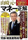 山崎元のマネーの正解 (TJMOOK)