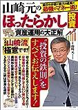 山崎元のほったらかし投資 資産運用の大正解 (TJMOOK)
