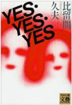 YES・YES・YES by 比留間久夫著