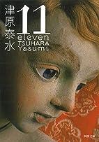 11 eleven (河出文庫) by 津原 泰水