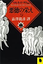 悪徳の栄え〈上〉 (河出文庫) by…