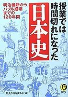 授業では時間切れになった日本史…