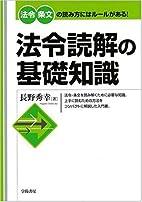 法令読解の基礎知識 by 長野 秀幸