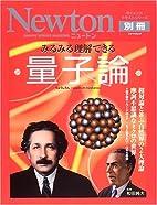 みるみる理解できる量子論―相対…