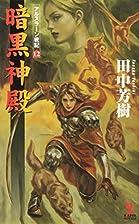 暗黒神殿 アルスラーン戦記12…