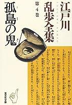 江戸川乱歩全集 第4巻 孤島の鬼…