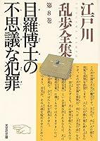 江戸川乱歩全集 第8巻…