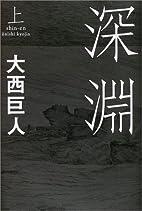 深淵 〈上〉 by 大西 巨人