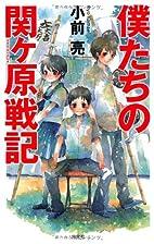 僕たちの関ヶ原戦記 by 小前 亮