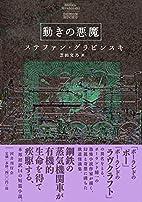 動きの悪魔 by ステファン…