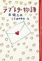 ラブレター物語 by Shūzō Oka