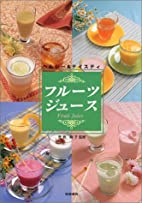 フルーツジュース―ヘルシー&テ…