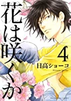 Does the Flower Blossom?, Volume 4 by Hidaka…