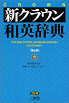 Crown: The New Crown Japanese-English…