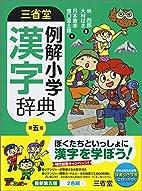 三省堂 例解小学漢字辞典 第五版…