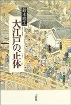大江戸の正体 by 鈴木 理生