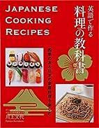 Japanese Cooking Recipes by Fumiyo Kawakami