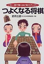 つよくなる将棋―これ一冊で驚く…
