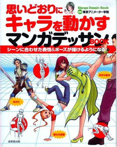 how-to-draw-manga-pose-and-motion-tokyo-illustrator-college-official-book-japan-import