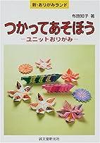 Shin Origami Rando: Tsukatte Asobou Yunitto…