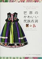 世界のかわいい民族衣装 by 上羽…