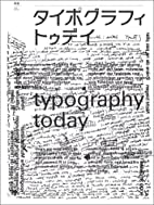 Typography Today by Helmut Schmid