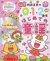 CD付 阿部直美の 0・1・2歳児 はじめての童謡 (PriPriブックス)