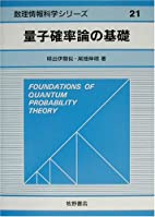 Foundations of Quantum Probability…