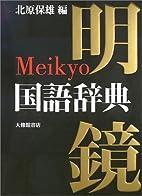 明鏡 国語辞典 by 北原 保雄
