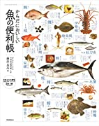 からだにおいしい魚の便利帳…