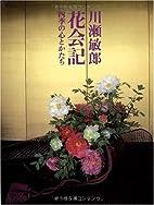花会記―四季の心とかたち by…