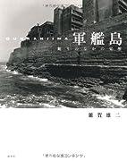 Gunkanjima Saiga Yuji by Saiga Yuji