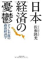 日本経済の憂鬱 by 佐和 隆光