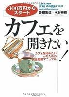 カフェを開きたい!…