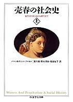 売春の社会史〈上〉―古代オリエ…