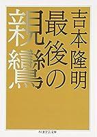 最後の親鸞 (ちくま学芸文庫) by…
