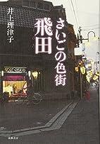 さいごの色街 飛田 by 井上…